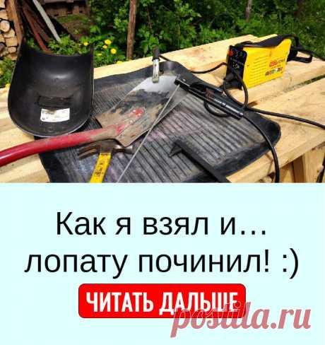 Как я взял и… лопату починил! :)