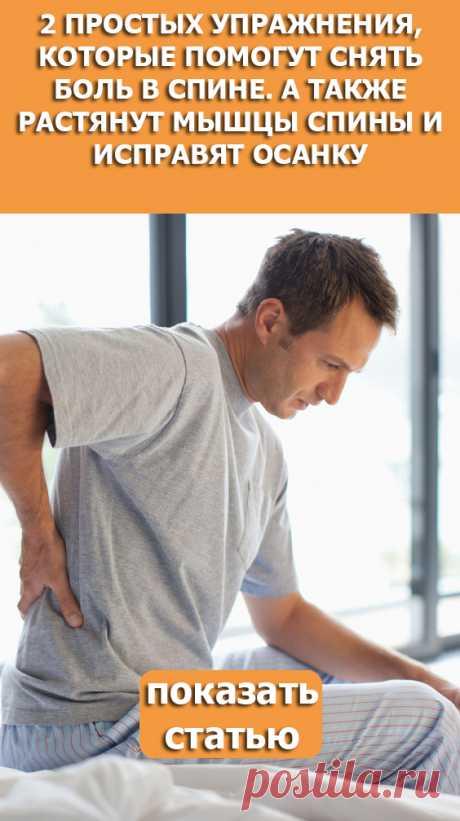 СМОТРИТЕ: 2 простых упражнения, которые помогут снять боль в спине. А также растянут мышцы спины и исправят осанку