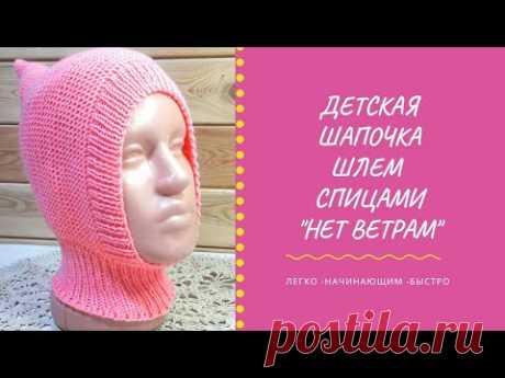 """МК Детская шапочка-шлем """"Нет ветрам""""   Супер легко и быстро  Начинающим вязальщица #урокивязания"""
