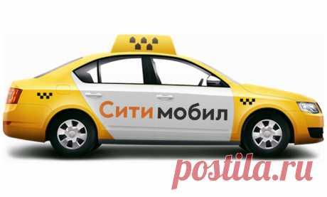Подсказки для водителей СитиМобил Пермь. Для водителей СитиМобил есть рекомендации, используя которые можно облегчить работу и повысить доходы.