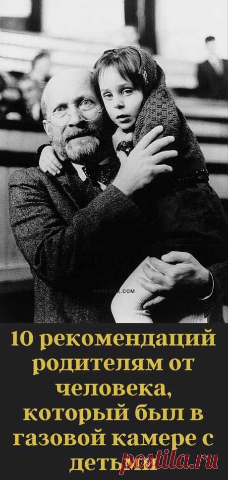 10 рекомендаций родителям от человека, который был в газовой камере с детьми