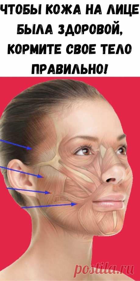 Чтобы кожа на лице была здоровой, кормите свое тело правильно! - Советы для тебя