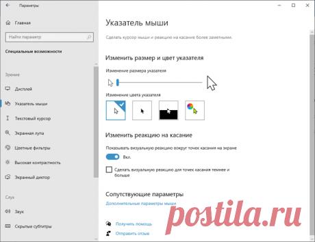 Как изменить курсор мыши в Windows.