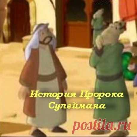 История Пророка Сулеймана (мультфильм)