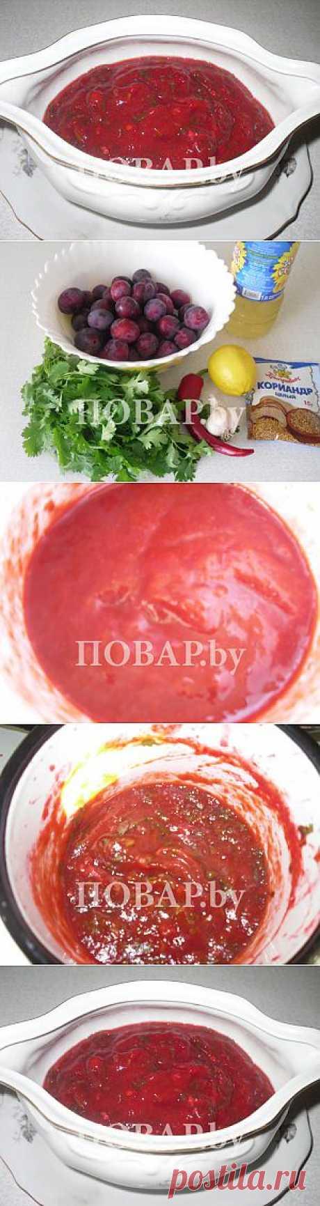 Соус ткемали – Кулинарные рецепты с фото Повар.by