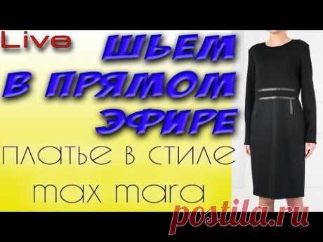 Шью в прямом эфире платье в стиле MaxMara