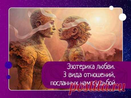 Эзотeрика любви. 3 вида отношeний, посланных нам судьбой — Эзотерика, психология, философия