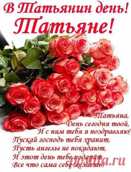 С. Наступающими праздникам Татьяны! )))