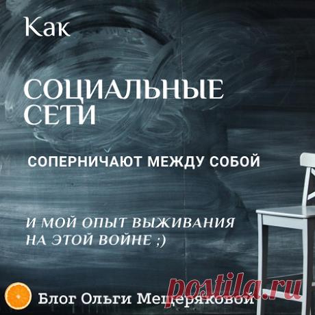 Социальные сети и блоггинг - Блог Ольги Мещеряковой Продвигать свой контент блоггер просто обязан. Иначе никто и не узнает о том полезном, что он предлагает. Поэтому всю информацию …