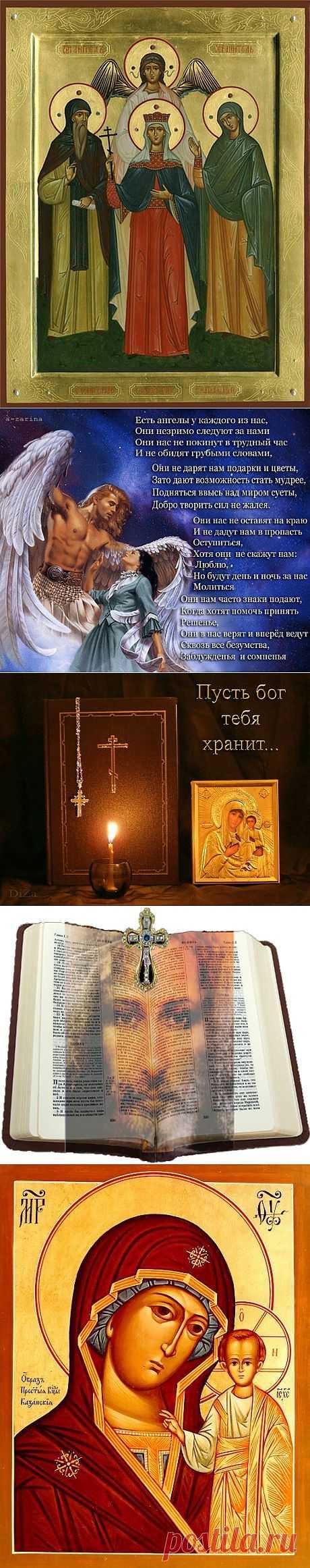 молитвы   Записи с меткой молитвы   Дневник NADIABI