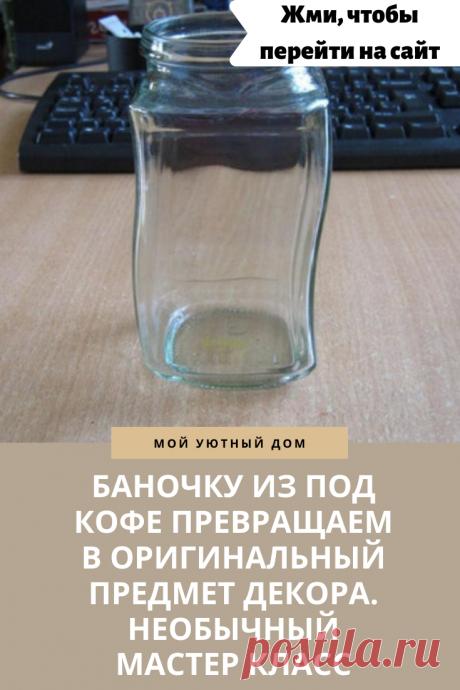 Идея что можно сделать из баночки из-под кофе