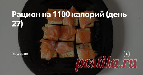 Рацион на 1100 калорий (день 27) Тот случай когда ооооочень вкусно и не вредно для фигуры