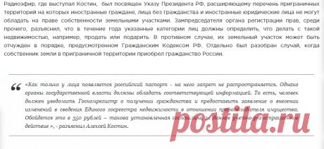 Даже гражданство РФ не спасет бывших иностранных собственников крымской земли » Керчь.ФМ - вся правда о Керчи, новости Керчи