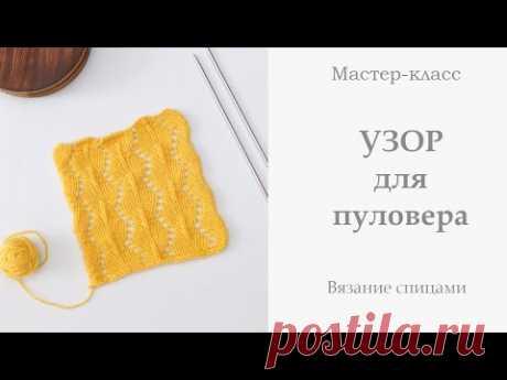 Узор для пуловера спицами. Knitting pattern