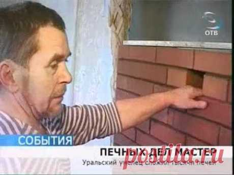 """The stove-setter from Staroutkinsk invented \""""the clever furnace\"""""""