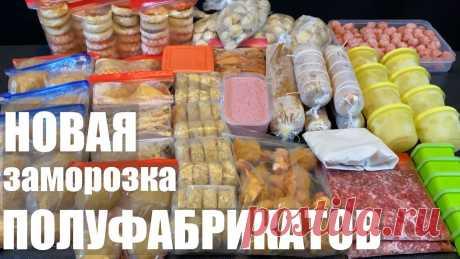 Большая ЗАМОРОЗКА полуфабрикатов НА МЕСЯЦ: