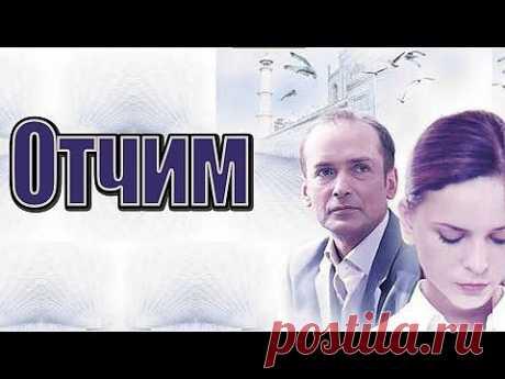 ▶ Отчим Мелодрама Фильм 2007 - YouTube