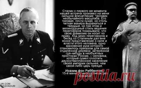 Иоахим фон Риббентроп о Сталине