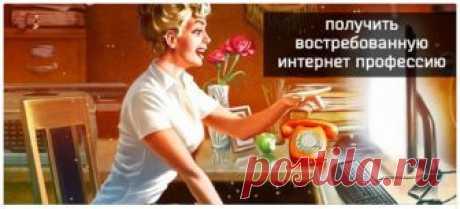 Письмо «сообщение О_Самом_Интересном : Дистанционное онлайн обучение интернет профессиям (13:31 20-08-2018) [4675714/439389448]» — О_Самом_Интересном — Яндекс.Почта