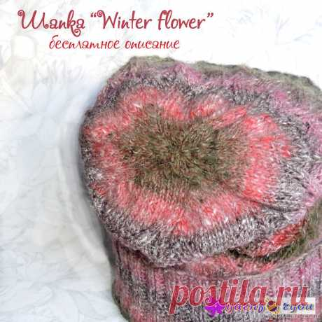 Мастер-класс : Шапка «Winter flower» спицами: бесплатный мастер-класс   Журнал Ярмарки Мастеров