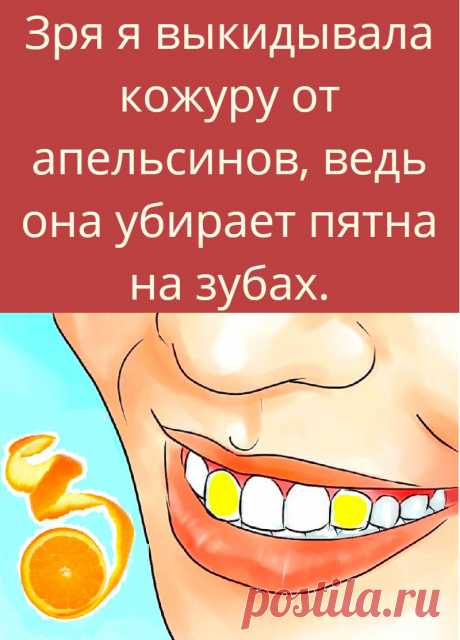 Зря я выкидывала кожуру от апельсинов, ведь она убирает пятна на зубах.