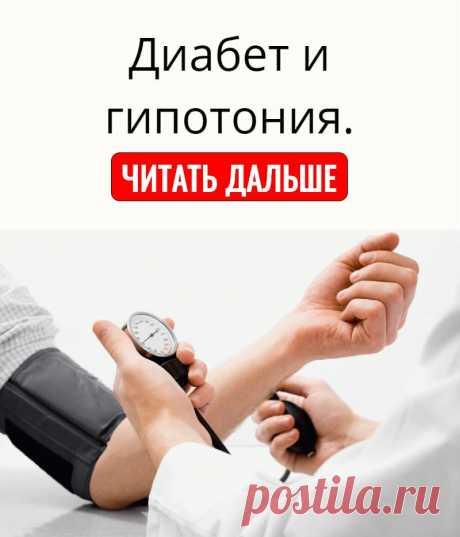 Диабет и гипотония.