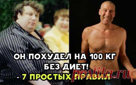 Джон Гэбриэл скинул 100 килограммов без всяких диет при помощи 7 правил, которые вывел самостоятельно. - Just Reading