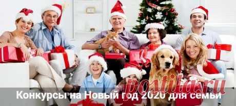 Конкурсы на Новый год 2020 для семьи: самые прикольные, смешные Конкурсы на Новый год 2020 для семьи за столом - самые смешные и прикольные. Для 3,4 или 5 человек. Игры и новогодние викторины для дома и улицы.