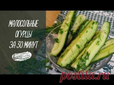 Малосольные ОГУРЦЫ за 30 минут [видео рецепты] - YouTube