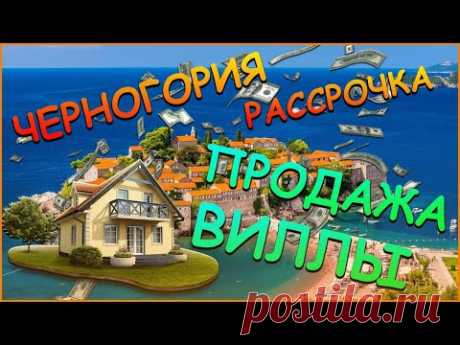 Черногория   Срочная продажа виллы 5 05 2020 - YouTube