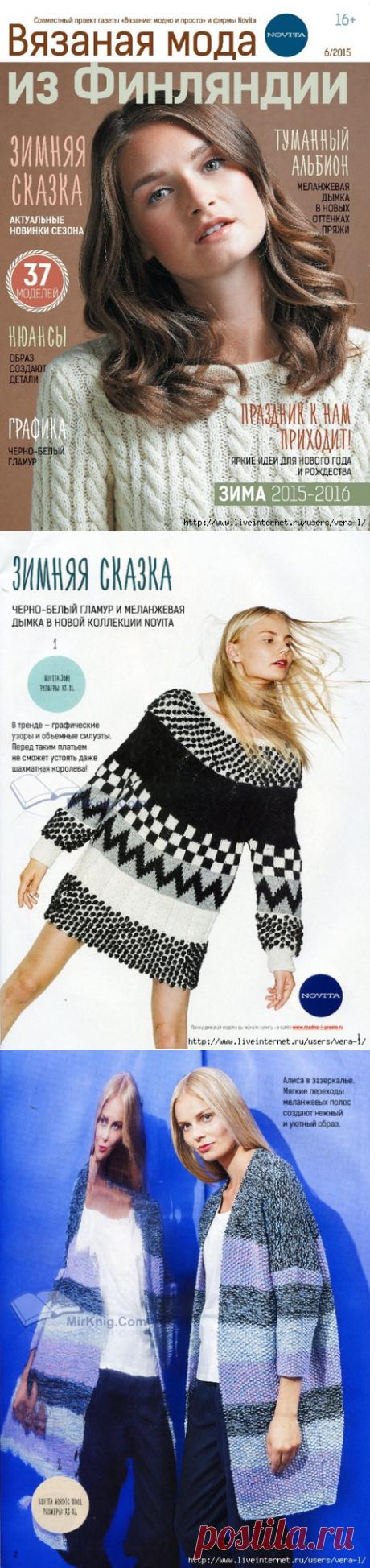 """Вязаная мода из Финляндии"""" №6 2015"""