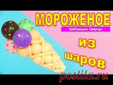 Мороженое из воздушных шаров. Аэродизайн. Твистинг. Мастер класс.Aerodesign. Twisting Balloon figures are a great gift for your family and friends. Handmade gifts are currently very popular. Bright themed figures, superheroes from balloons, made by yourself, will help to decorate the holiday.