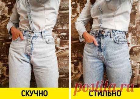 Ошибки при ношении джинсов, которые допускает каждая вторая девушка Ливай Страусс изобрел джинсы в 1871 году. С тех пор они претерпели много изменений и стали неотъемлемой частью гардероба буквально каждого человека в мире. А в шкафах у многих из нас наверняка лежат к...