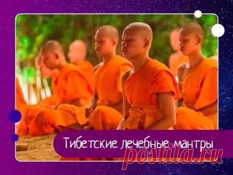 Тибетские лечебные мантры — Эзотерика, психология, философия