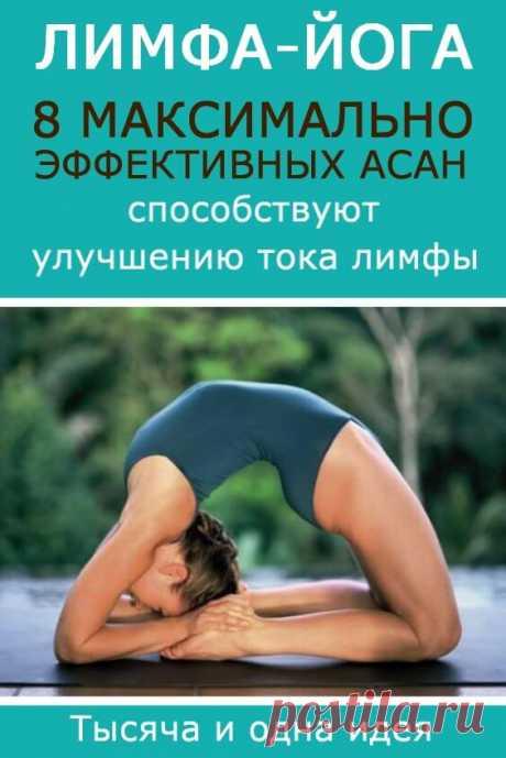 Лимфа-йога: 8 максимально эффективных асан | Тысяча и одна идея