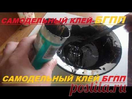 Самодельный Герметик- Клей БГПП( смесь Бензин+Гудрон+Пенопласт+ПВА!! Тестирование смеси