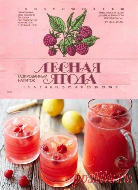 Лимонад-газировка «Лесная ягода». Показываю, как можно сделать в домашних условиях   Про самогон и другие напитки 🍹   Яндекс Дзен
