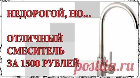 НА УДИВЛЕНИЕ НЕДОРОГ И ХОРОШ СМЕСИТЕЛЬ ДЛЯ КУХНИ ЗА 1500 РУБЛЕЙ Смеситель для кухни AquaKratos АК0336 нерж.  35 мм на гайке я купила здесь - https://www.ozon.ru/product/smesitel-dlya-kuhni-aquakratos-ak0336-nerzh-35-mm-na...