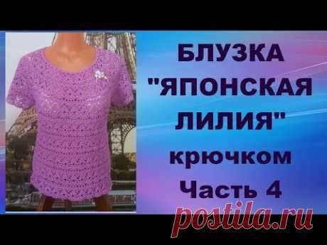 "Блузка""Японская лилия""крючком.Часть4.МК для начинающих.Blouse""Japanese Lily""crochet.Part 4."