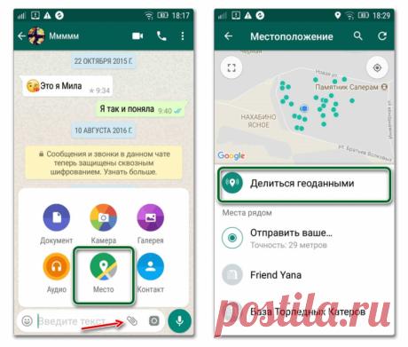 Очень удобные в использовании секреты WhatsApp Как поделиться геолокациейМожно показать, где вы находитесь на карте. Функция очень помогает, когда нужно рассказать друзьям, где ты находишься, но на