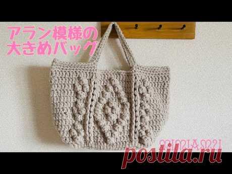 アラン模様の大きめバッグの編み方♪ - YouTube