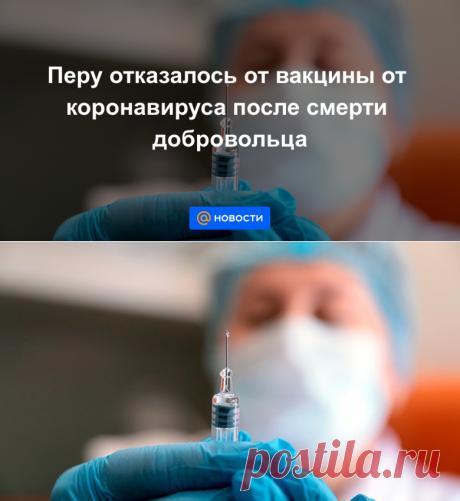 Перу отказалось от БРИТАНСКОЙ ВАКЦИНЫ от коронавируса после смерти добровольца - Новости Mail.ru