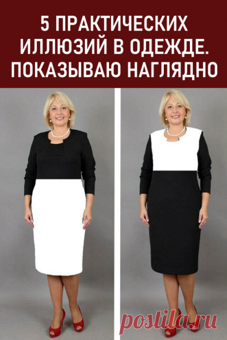 5 оптических иллюзий в одежде. Показываю наглядно. Вы наверняка знаете, что при помощи оптических иллюзий в одежде можно стать стройнее или выше, а также скрыть недостатки фигуры. #мода #женскаямода