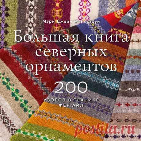 Большая книга северных орнаментов. 200 узоров в технике фер-айл 2019