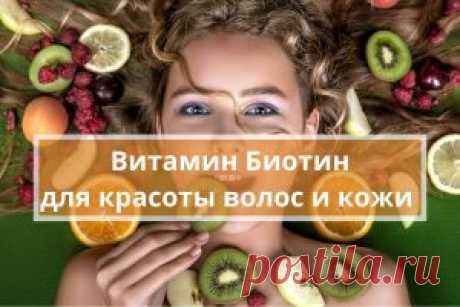 Витамин Биотин для красоты волос и здоровья   Психология