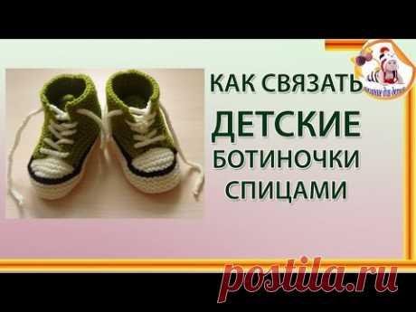Как связать детские ботиночки спицами