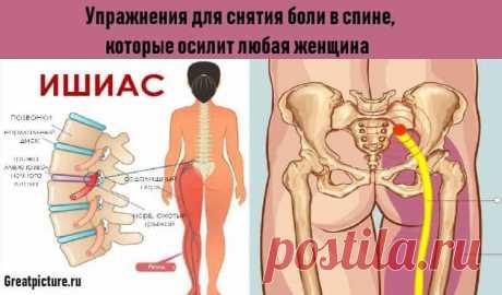 Упражнения для снятия боли в спине   Упражнения для снятия боли в спине, которые осилит любая женщина.Хватит терпеть или принимать обезболивающие. Ишиас – это термин, которым обозначают болезненное защемление седалищного нерва. Оно выз…