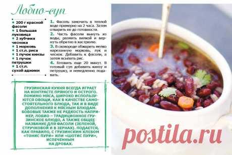Лобио-суп