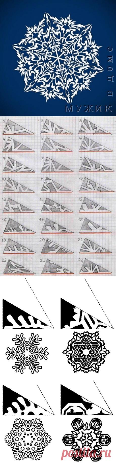 Как вырезать красивые снежинки из бумаги