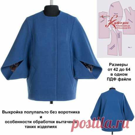 Особенности обработки вытачки в пальто и куртках, выкройка полупальто без воротника  Особенности обработки проймы и горловины в женском пальто без воротника и с воротником. Выкройка пальто без воротника, построение выкройки верхней части полочки. Построение выкройки спинки верхней части. В этом уроке мы научимся строить выкройку верхней части пальто или куртки без воротника ... Читать далееОсобенности обработки вытачки...